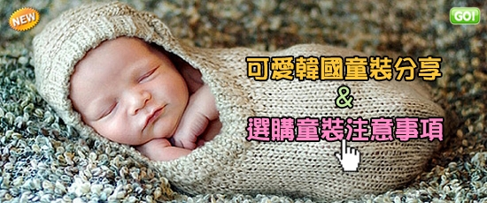 [韓國童裝心得分享]韓國超可愛童裝網站分享-布魯蒂蒂&選購童裝注意事項/動手訂購-韓國可愛童裝分享