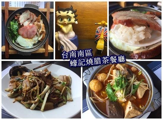 [台南南區] 蠔記燒腊茶餐廳~可外帶百元燒臘便當