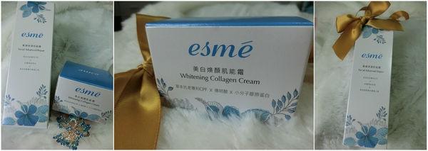 esmé愛詩妮❤給女人兩大肌膚保養~緊緻『保濕』肌能露+『美白』煥顏肌能霜