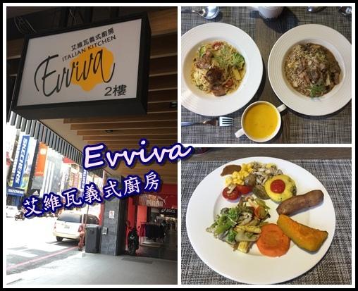 [台南中西區] 長悅旅棧。艾維瓦義式廚房^自助吧吃到飽 早午餐