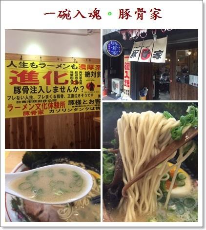[台南美食推薦] 一碗入魂。日本豚骨家 濃郁不死嫌之博多豚骨拉麵