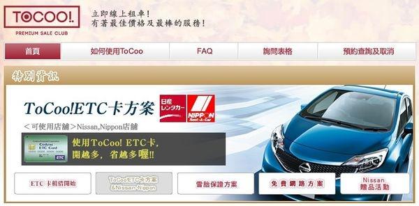 在日本輕輕鬆鬆學會右駕~樂天/TaCoo訂車教學