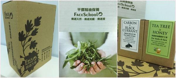 FaceSchool 精油大學 精油手工皂<茶樹控油調理 + 竹碳毛孔淨化>