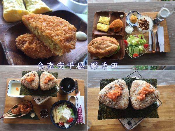 [台南安平區] 樂禾田。好吃特別的日式精緻早午餐~值得再訪