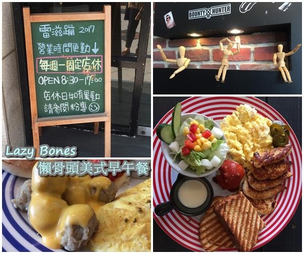 [台南美食推薦] 台南東區 - Lazy Bones懶骨頭美式早午餐*澎湃好吃的Brunch