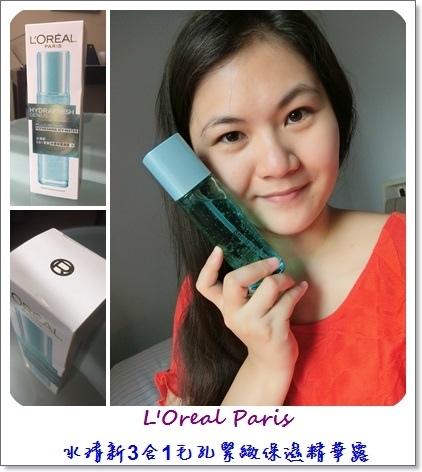 巴黎萊雅L'Oréal Paris 水清新3合1智慧冰感保濕凝露~水油平衡的保濕感