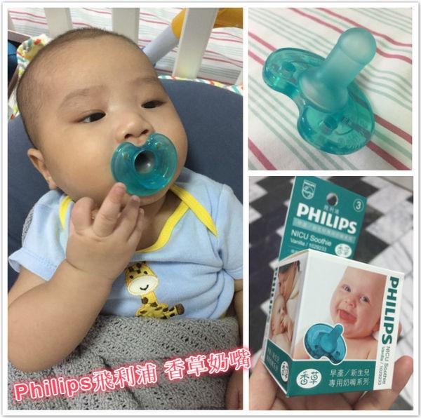 PHILIPS飛利浦 人氣香草奶嘴~早產兒到長牙齒都可使用