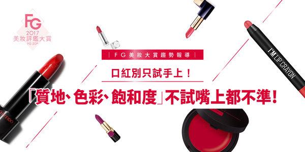 FB_美妝大賞_唇彩、唇膏.jpg