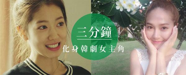APP-韓劇女主角-01.jpg