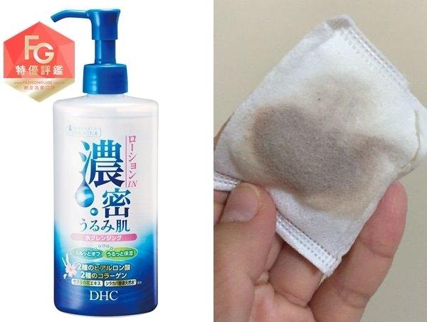 DHC極效保濕潔膚水-tile.jpg
