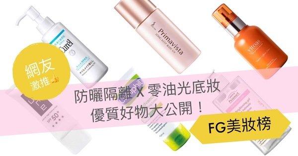 FG美妝榜6月.jpg