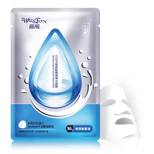 薇風三分子玻尿酸精華補水面膜500.jpg