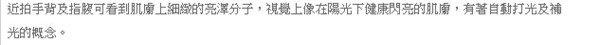 美透白雙核晶白明肌乳SPF50+PA+++_ 1.jpg