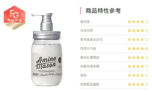Amino Mason 胺基酸植物保濕洗髮精1.jpg