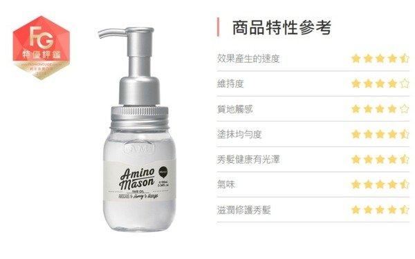 Amino Mason 胺基酸植物護髮油1.jpg