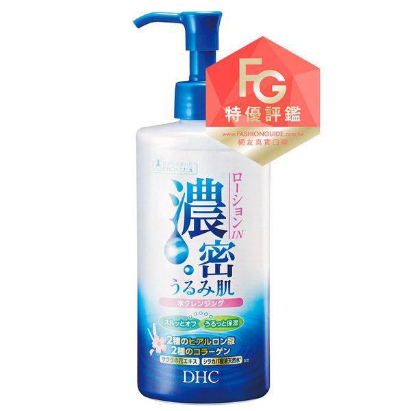 DHC極效保濕潔膚水.jpg