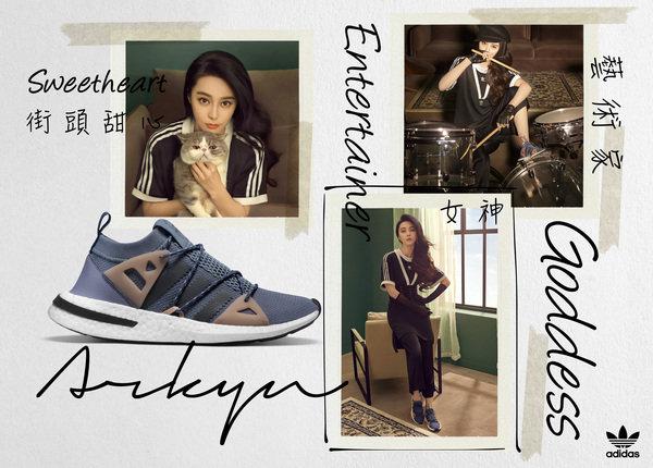 adidas Originals ICON 范冰冰個性展演ARKYN鞋款.jpg