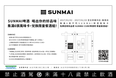 SUNMAI 啤酒風味卡 兌換方式.png