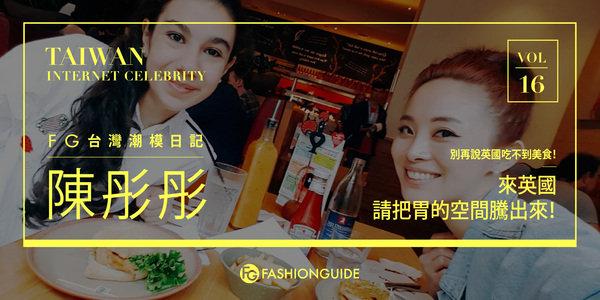 FB_網紅_陳彤彤-2.jpg
