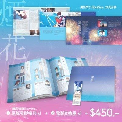 煙花 預售票 日本獨家授權場刊 套票組合示意圖.jpg