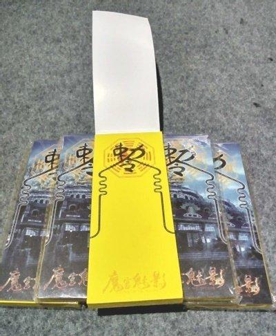 【訊息分享附圖3】淘寶 勒令符咒便條紙.jpg