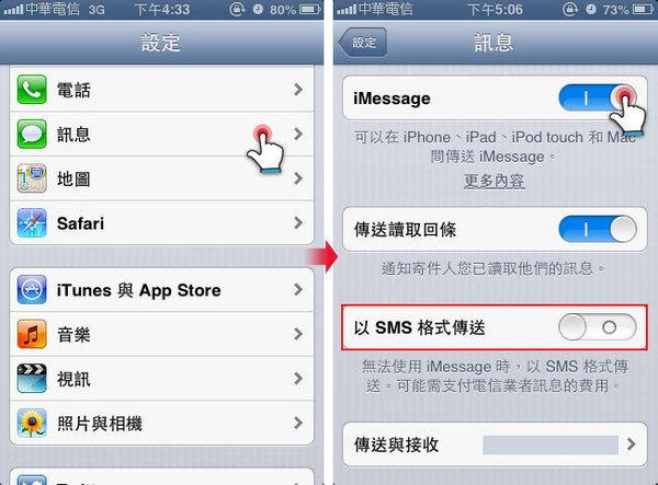 iphone-use-imessage-sms_01.jpg