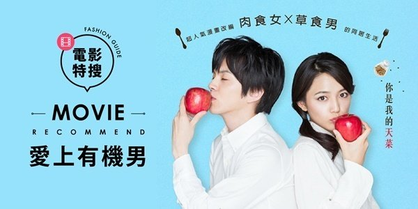 電影特搜_有機男600.jpg