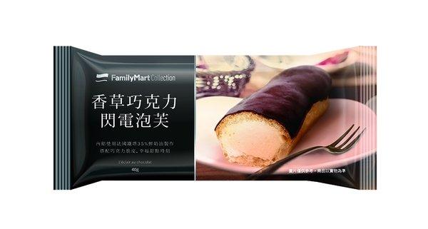 FMC香草巧克力閃電泡芙.jpg