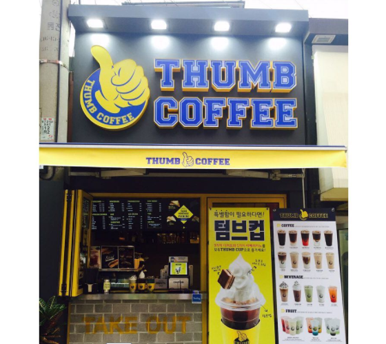 thumbcoffee_ewha.PNG