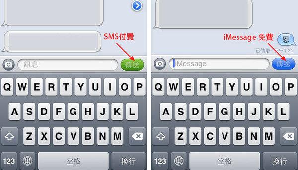 iphone-use-imessage-sms_03.jpg
