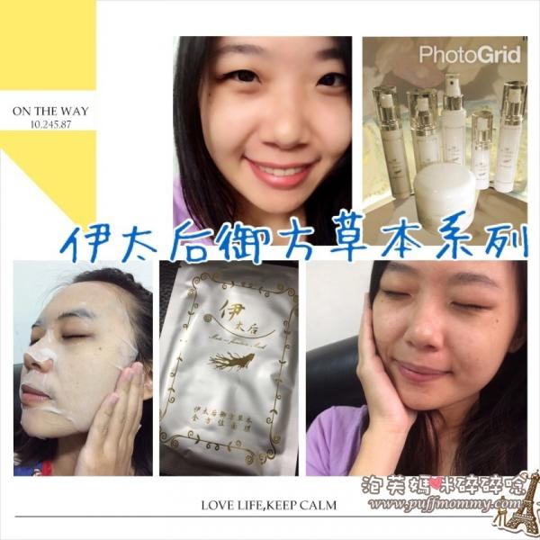 [購物ღ保養] 讓肌膚保有年輕健康的宮廷保養品─伊太后御方草本系列產品