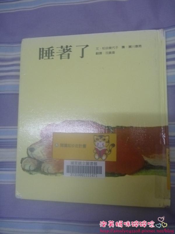 [優質] 好爸爸故事書推薦─睡著了(適合0~6歲寶寶)