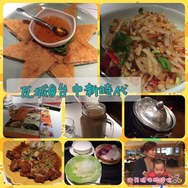 [台中東區ღ泰國料理] 瓦城台中新時代店─慶祝屬於我的第一個母親節