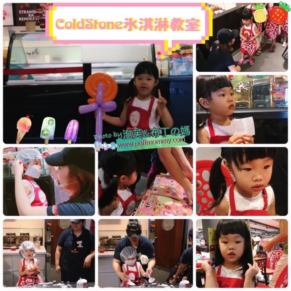 [Baby Daily] (2Y10M13D)Cold Stone冰淇淋教室─小泡芙DIY炒冰樂趣多!