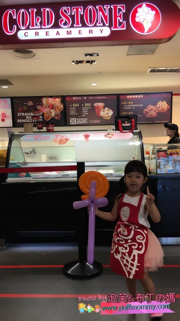 2017/08/22 Cold Stone 冰淇淋教室
