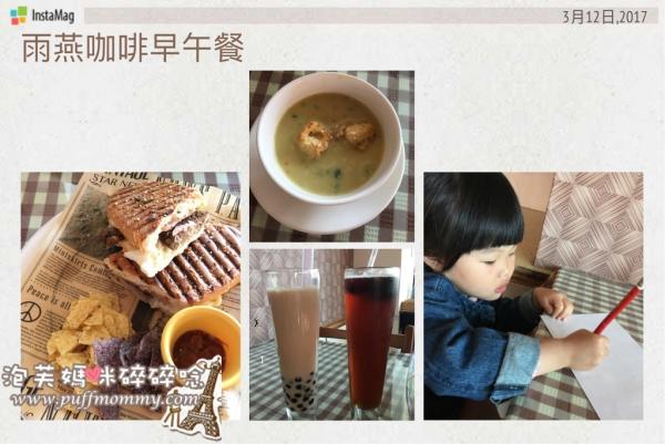 [南投埔里ღ早午餐] 雨燕咖啡早午餐─平價實惠,選擇多樣,樓上還有民宿唷!
