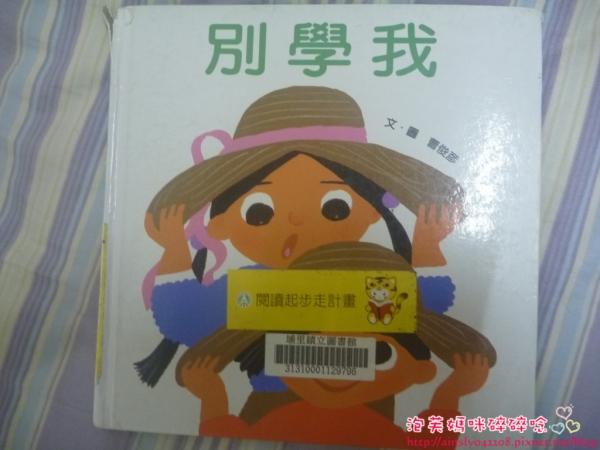 [優質] 好爸爸故事書推薦─別學我(適合2~4歲寶寶)