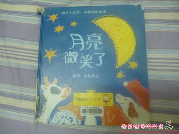 [優質] 好爸爸故事書推薦─月亮微笑了(適合0~6歲寶寶)