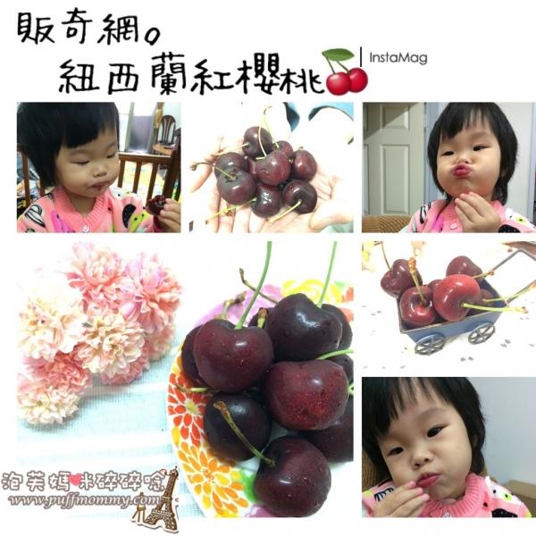 [美食ღ網購] 鮮甜飽滿,晶瑩剔透的紅寶石─販奇網頂級紐西蘭紅櫻桃