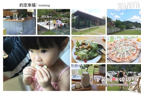 [南投魚池ღ景觀餐廳] 約定幸福-Pizza&Coffee─窯烤披薩、玻璃屋、沙坑草皮(親子友善餐廳)