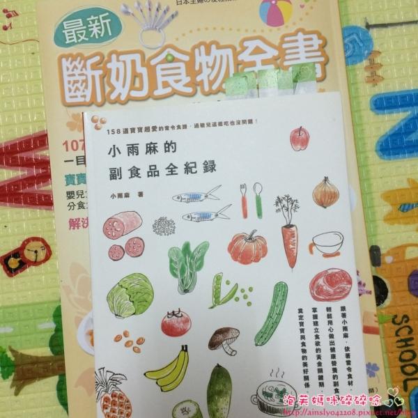 [副食品ღ工具] (4M)副食品推薦參考書─最新斷奶食物全書&小雨麻的副食品全紀錄