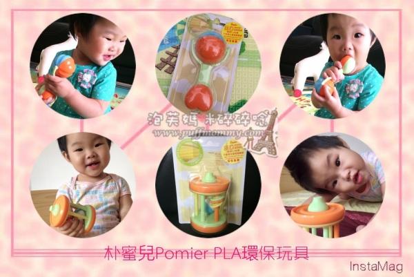 [育兒ღ好物] 玉米做的安全無毒玩具─朴蜜兒Pomier PLA環保響笛&心型搖鈴