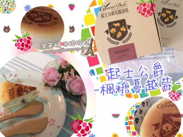 [美食ღ網購] 在舌尖舞動的幸福滋味─起士公爵楓糖蔓越莓乳酪蛋糕