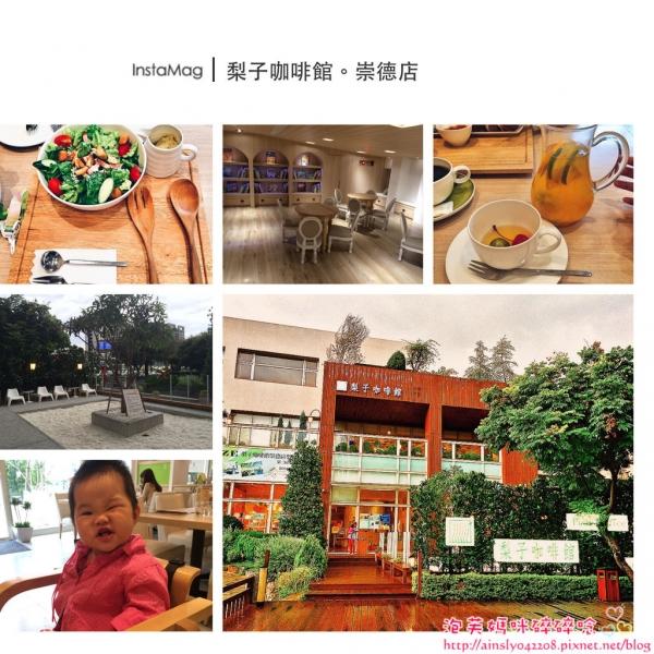 [台中ღ親子餐廳] (8M)心的梨子幸福滋味─梨子咖啡館崇德店