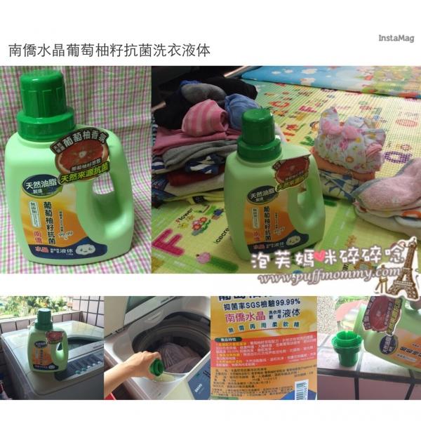 [購物ღ生活雜貨] 天然抗菌,好清香好乾淨─南僑水晶葡萄柚籽抗菌洗衣液体