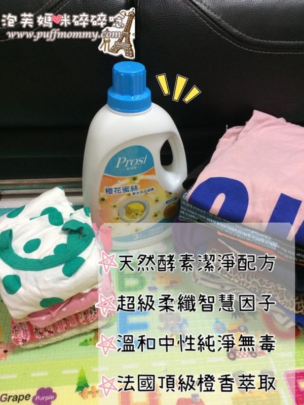 [購物ღ生活雜貨] 全家人的幸福香氛大師─普洛斯Prosi橙花蜜絲香水洗衣凝露