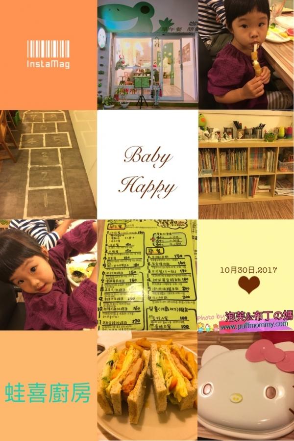 [台北中山ღ親子友善餐廳] (3Y21D)蛙喜廚房─充滿青蛙、故事書的溫馨可愛小廚房