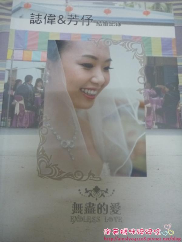 [囍] 婚禮流程快速重點筆記─回味無窮的婚禮相本(下)