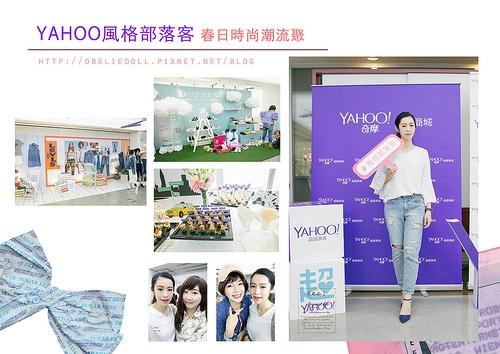 活動 ♡ YAHOO風格部落客 2017 春日時尚潮流聚 × 春日穿搭分析