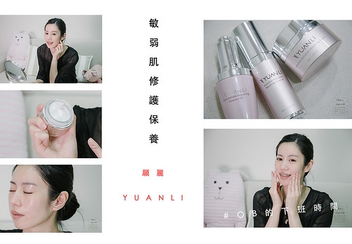 保養 ♥ 韓劇女神臉上的那道光!!! YUANLI 願麗 - 敏弱肌的好膚質保養法